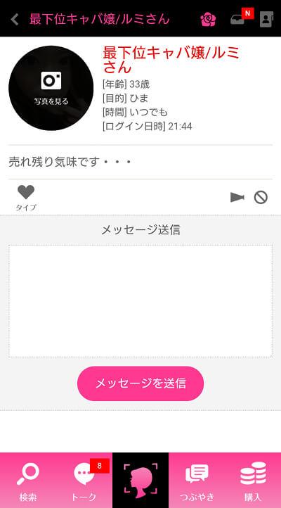 MITAMEのプロフィール画面