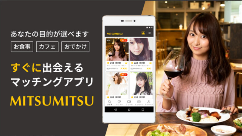 mitsumitsuのイメージ画像