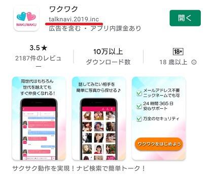 ワクワクのアプリダウンロード画面ですが別のアプリを運営していた会社名が表示されています。これは別アプリから名前を変えた形跡となっています
