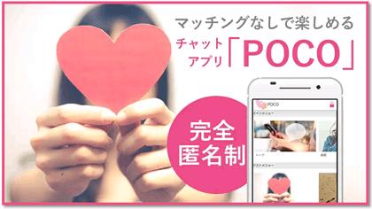 出会い系アプリのPOCOが会えるのかサクラばかりで会えないアプリかを厳しく評価した記事となっています