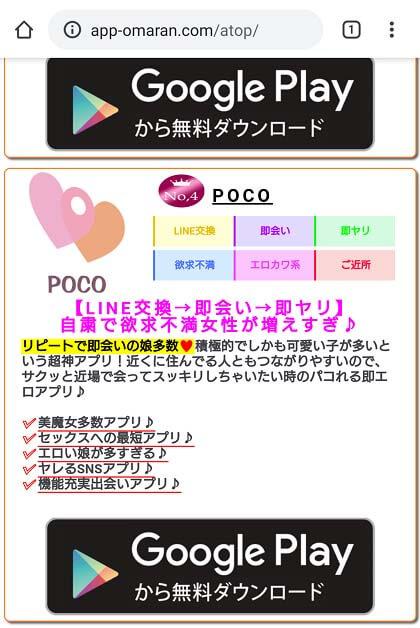 POCOはセフレと簡単に出会えると広告されていますが本当かはかなり懐疑的です