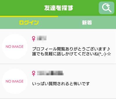 東京のタダカツ利用者数はたった2人