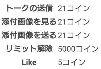 ジモフレの料金表ですがメッセージ1通210円と非常に高額な金額となっています