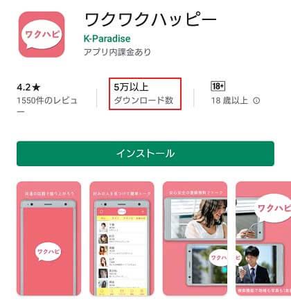 ワクハピは既に5万人以上会員がいますが別アプリから名前を変更した為です