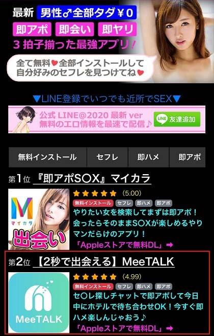 MeeTALK(ミートーク)はセフレアプリと検索すると上位で紹介されていますが本当でしょうか?