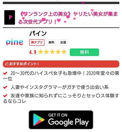 パインはセフレアプリで検索すると1位で紹介されていますがこれは嘘かと思います