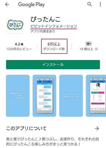 ぴったんこは悪質なアプリであったビビットというアプリが名前を変えて再リリースされていたサービスとなっています