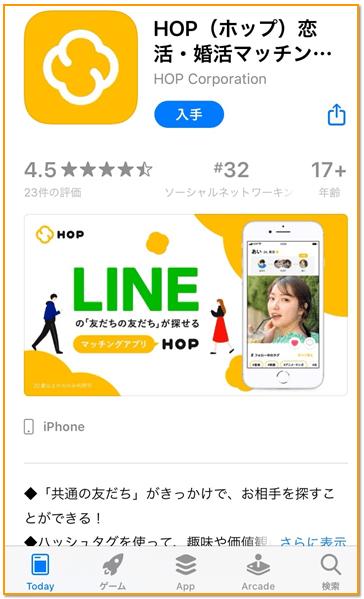 HOPのダウンロード画面