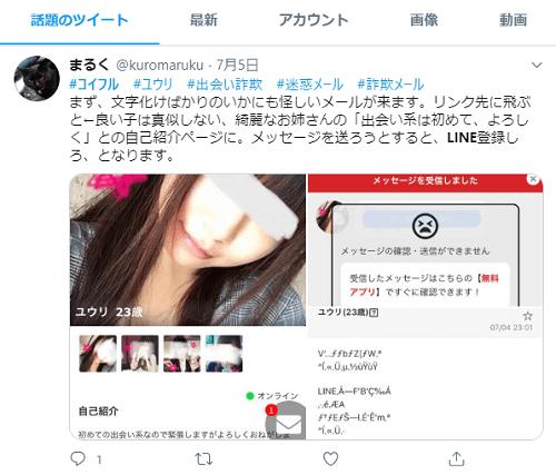Twitterでコイフルのツイートがされていましたが女性が一緒で明らかなサクラかと思われます