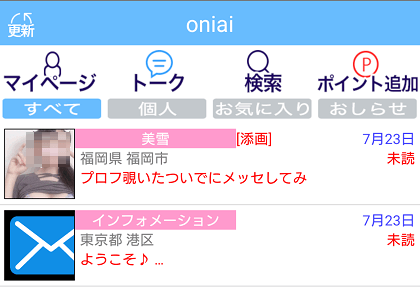 oniai-douji