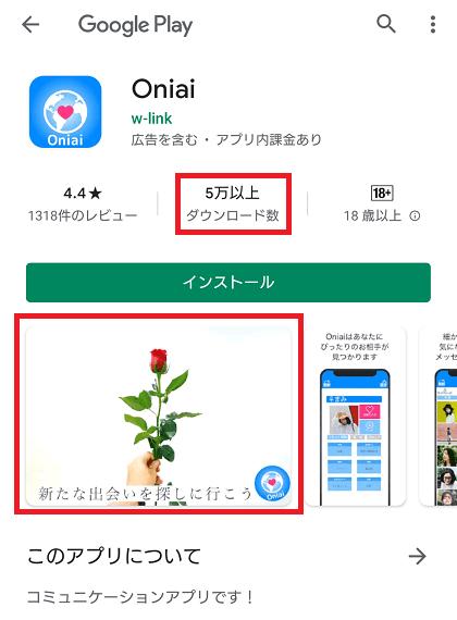 登場したてのOniaiですが既に5万人の利用者がいます。悪質なアプリが名前を変えた為です