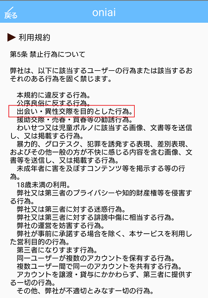 Oniaiは出会いを煽っておりながら出会いを禁止している誇大広告と言えるような内容のアプリとなっています