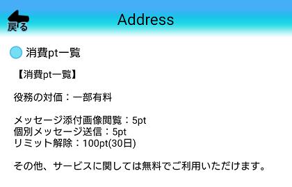 Address(アドレス)の料金表となっています