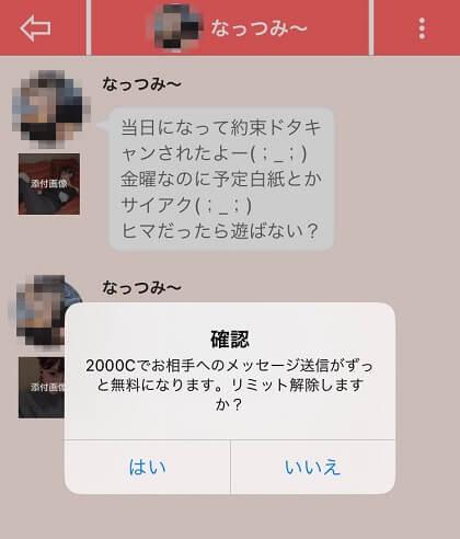 みっちょんにあるリミット解除という機能は悪質アプリにしかつかない機能で2万円もする高額で危険なものとなっています