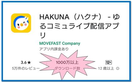 HakunaLive(ハクナライブ)とは累計ダウンロード数1000万件を超えた人気配信アプリとなっています