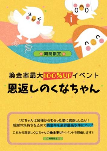 HakunaLive(ハクナライブ)はレートが100%で換金できる神イベントも実施しています