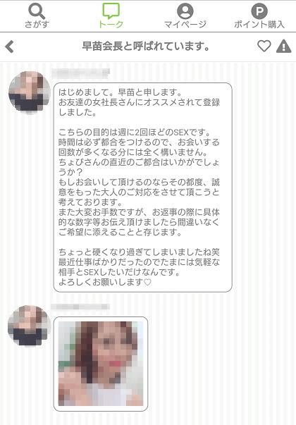 セックスすると謝礼を渡すと言ってくるサクラですがかなり危険かと思います
