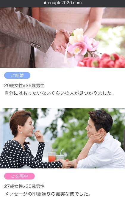 Couple(カップル)はリリース直後に結婚報告を掲載しておりどう見ても嘘のような気がします