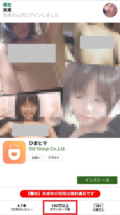 未成年の顔写真などを掲載し既にひまヒマは100万人の会員がいるように見せかけています