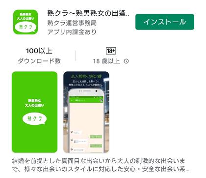 熟クラは利用者が1000人程度の過疎アプリとなっています