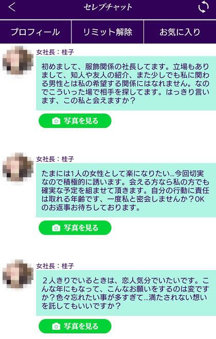 セレブチャットを利用すると最初にメッセージを送信してくるサクラの女社長桂子