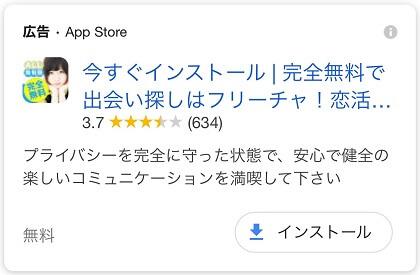 出会い系アプリを検索しているとフリーチャが無料で会えると広告が頻繁に掲載されています